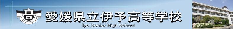 愛媛県立伊予高等学校TOP画像