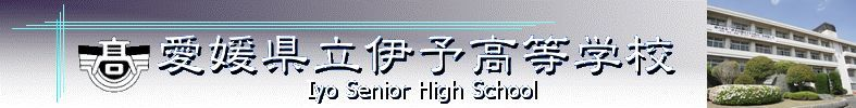 愛媛県立伊予高等学校トップページバナー